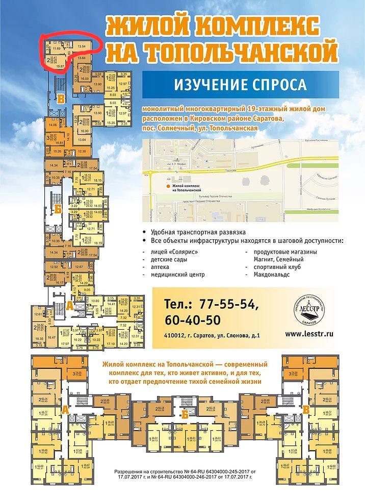 Продам 1-комнатную квартиру в городе Саратов, на улице Топольчанская,  4а, 19-этаж 19-этажного монолит дома, площадь: 44.22/15.25/13 м2